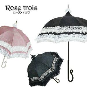 日傘 パゴダ日傘 晴雨兼用 | Rose trois(ローズ・トロワ)【UVカット フリル レース かわいい おしゃれ】