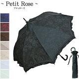 Petit Rose(プティローズ) | 日傘・折りたたみ日傘・パゴダ日傘【晴雨兼用/UVカット/フリル/かわいい/おしゃれ】