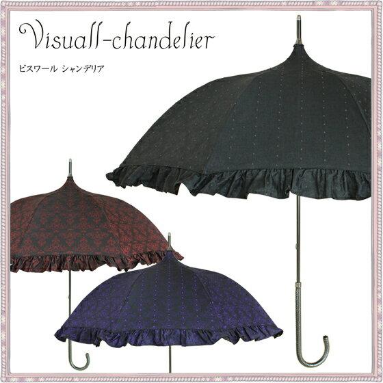 1級遮光 日傘 パゴダ日傘 晴雨兼用 UVカット | Visuall-chandelier(ビスワールシャンデリア)【一級遮光 フリル かわいい おしゃれ】
