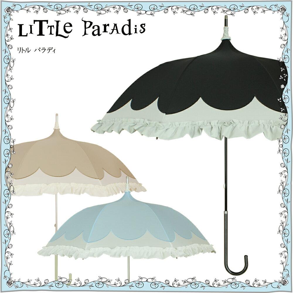 傘 レディース傘 パゴダ傘 晴雨兼用(かさ 雨傘)  little-paradis(リトル パラディ)【UVカット フリル かわいい おしゃれ】