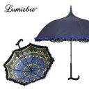 傘 レディース パゴダ傘 晴雨兼用 UVカット 雨傘 フリル かわいい ギフト | 黄道十二星座