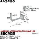 【マスプロ】BS・CSアンテナ用サイドベース(45cm以下用)SBCM35