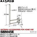 【マスプロ】家庭用アンテナアクセサリーBS/CSアンテナ用サイドベースSBM45E