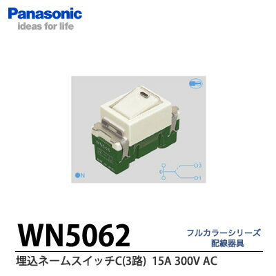 【Panasonic】埋込ネームスイッチC(AC15A300V) 3路WN5062