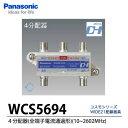 【Panasonic電工】3分配器(全端子電流通過形)WCS5693