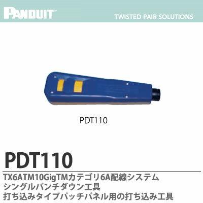 【PANDUIT】TX6ATM10GigTMカテゴリ6A配線システムシングルパンチダウン工具打ち込みタイプパッチパネル用の打ち込み工具PDT110