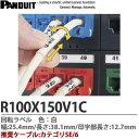 【PANDUIT】回転ラベル熱転写ハンディプリンタ用材質:ポリマーフィルム幅:25.4mm/長さ38.1/印字部長さ:12.7mm推奨使用ケーブル:カテゴリ5/5E/6使用温度範囲:-40℃から93℃ラベル数100枚R100X150V1C