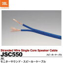 【JBL】 WIRE SINGLE CORE SPEAKER CABLE JSC550 100m