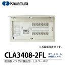 【カワムラ】スマートホーム分電盤 CLA-FL樹脂製/フタ付露出型/Lスペース/主幹ブレーカELB3P40A分岐回路数8分岐スペース数2機器スペースなしCLA3408-2FL