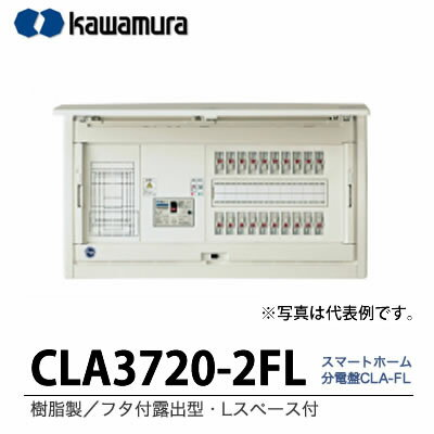 【カワムラ】スマートホーム分電盤 CLA-FL樹脂製/フタ付露出型/Lスペース/主幹ブレーカELB3P75A分岐回路数20分岐スペース数2機器スペースなしCLA3720-2FL