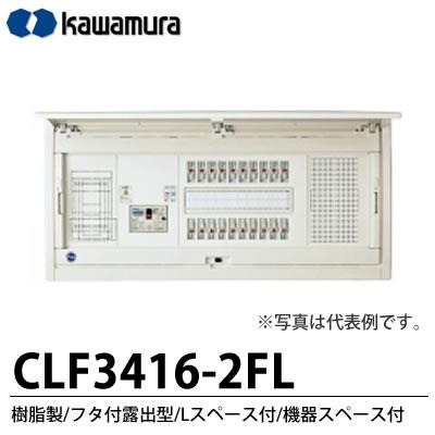 【カワムラ】スマートホーム分電盤 CLF-FL樹脂製/フタ付露出型/Lスペース付/機器スペース付主幹ブレーカELB3P40A分岐回路数16分岐スペース数2機器スペース付CLF3416-2FL