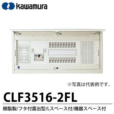 【カワムラ】スマートホーム分電盤 CLF-FL樹脂製/フタ付露出型/Lスペース付/機器スペース付主幹ブレーカELB3P50A分岐回路数16分岐スペース数2機器スペース付CLF3516-2FL
