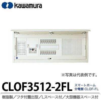 【カワムラ】スマートホーム分電盤 CLOF-FL樹脂製/フタ付露出型/Lスペース付/大型機器スペース付主幹ブレーカELB3P50A分岐回路数12分岐スペース数2機器スペース付CLOF3512-2FL
