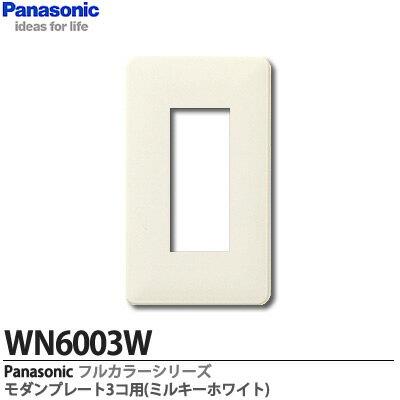 【Panasonic】フルカラーシリーズモダンプレート3コ用WN6003W