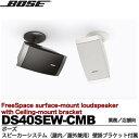 【BOSE】FreeSpace surface-mount loudspeaker小型高性能コンパクトスピーカー11.5cmフルレンジドライバー×1許容入力:40wカラー:ホワイト屋内・屋外兼用1本天井吊下ブラケット付属DS40SEW-CMBメーカーお取寄