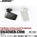【BOSE】FreeSpace surface-mount loudspeaker小型高性能コンパクトスピーカー11.5cmフルレンジドライバー×1カラー:ブラック屋内・屋外兼用1本天井吊下ブラケット付属DS40SEB-CMB