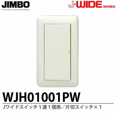 【JIMBO】J・WIDEシリーズスイッチセット1連1個用片切スイッチ×1WJH01001PW