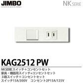 【JIMBO】神保電器NKシリーズ配線器具NKシリーズ適合器具3路スイッチ+コンセントセットKAG2512(PW)