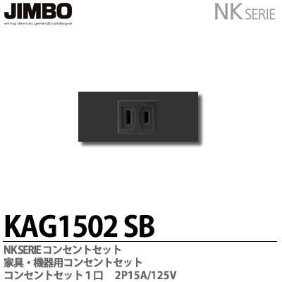 【JIMBO】NKシリーズ配線器具NKシリーズ適合器具コンセントセット色:ソフトブラックKAG1502(SB)