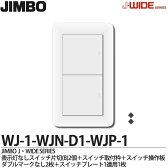 【JIMBO】神保電器J-WIDE SERIESJワイドシリーズ(スイッチ・プレート組み合わせセット)表示灯なしスイッチ片切(B)2個+スイッチ取付枠1個+スイッチ操作板ダブルマークなし2個+スイッチプレート1連用1枚WJ-1-WJN-D1-WJP-1