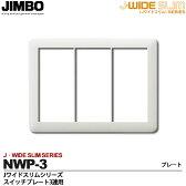 【JIMBO】神保電器J-WIDE SLIMシリーズスイッチプレート3連用NWP-3