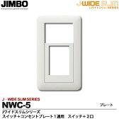 【JIMBO】神保電器J-WIDE SLIMシリーズスイッチ+コンセントプレート1連用スイッチ+2口NWC-5