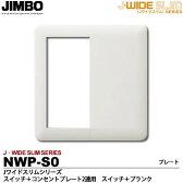 【JIMBO】神保電器J-WIDE SLIMシリーズスイッチ+コンセントプレート2連用スイッチ+ブランクNWP-S0