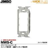 【JIMBO】神保電器J-WIDE SLIMシリーズスイッチ取付枠金属ワンタッチ取付枠NWS-C