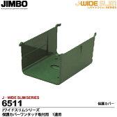【JIMBO】神保電器J-WIDE SLIMシリーズ保護カバーワンタッチ取付用1連用6511