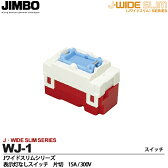 【JIMBO】神保電器J-WIDE SLIMシリーズスイッチ本体表示灯なしスイッチ片切15A/300VWJ-1