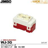 【JIMBO】神保電器J-WIDE SLIMシリーズスイッチ本体ガイド用スイッチ3路15A/300V表示灯:100V用WJ-3G