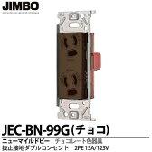 【JIMBO】神保電器ニューマイルドビーシリーズチョコレート色器具抜止接地ダブルコンセント(金属枠)2PE 15A/125Vチョコレート色JEC-BN-99G(チョコ)