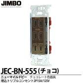【JIMBO】神保電器ニューマイルドビーシリーズチョコレート色器具埋込トリプルコンセント(金属枠)2P 15A/125Vチョコレート色JEC-BN-555(チョコ)