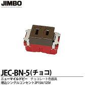 【JIMBO】神保電器ニューマイルドビーシリーズチョコレート色器具埋込シングルコンセント2P 15A/125Vチョコレート色JEC-BN-5(チョコ)