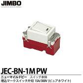 【JIMBO】神保電器ニューマイルドビーシリーズスイッチ本体埋込マークスイッチ片切(15A/300V)ピュアホワイトJEC-BN-1MPW