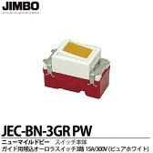 【JIMBO】神保電器ニューマイルドビーシリーズスイッチ本体ガイド用埋込オーロラスイッチ3路(15A/300V)(表示灯100V)ピュアホワイトJEC-BN-3GRPW