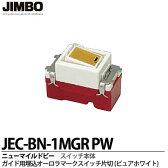 【JIMBO】神保電器ニューマイルドビーシリーズスイッチ本体ガイド用埋込オーロラマークスイッチ片切(15A/300V)(表示灯100V)ピュアホワイトJEC-BN-1MGRPW