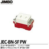 【JIMBO】神保電器ニューマイルドビーシリーズ扉付シングルコンセント2P15A/125VJEC-BN-5FPW