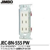 【JIMBO】神保電器ニューマイルドビーシリーズトリプルコンセント(金属枠)2P 15A/125VJEC-BN-555PW