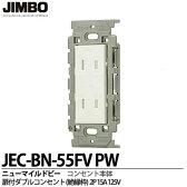 【JIMBO】神保電器ニューマイルドビーシリーズ扉付ダブルコンセント(絶縁枠)2P 15A/125VJEC-BN-55FVPW