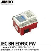 【JIMBO】神保電器ニューマイルドビーシリーズ電子式遅れスイッチガイド・チェック用 3分多箇所操作形 JEC-BN-EDFGC PW