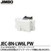 【JIMBO】神保電器ニューマイルドビーシリーズCat6対応埋込モジュラージャック8極8心用LAN文字入JEC-BN-LW6LPW