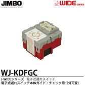 【JIMBO】神保電器J-WIDEシリーズ電子式遅れスイッチ本体ガイド・チェック用5分可変形WJ-KDFGC