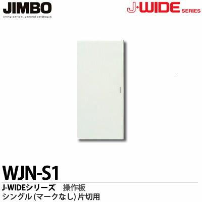 【JIMBO】J-WIDEシリーズ配線器具操作板 シングルマークなし片切用WJN-S1