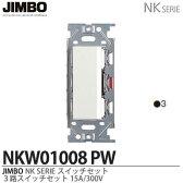 【JIMBO】神保電器NKシリーズ配線器具NKシリーズ適合器具3路スイッチシングルセットNKW01008(PW)