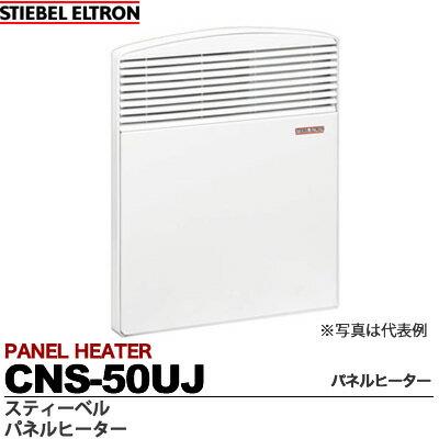 【STIEBEL】スティーベル自然対流式電気パネルヒーター電圧:200V消費電力:500WW370mm×H450mm×D78mm質量:3.8kgCNS-50UJ STIEBEL 自然対流式 電気パネルヒーター