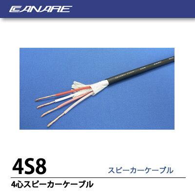 【CANARE】4心スピーカーケーブル 黒色  4S8 50m