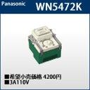 【パナソニック】 一時点灯スイッチ WN5472K