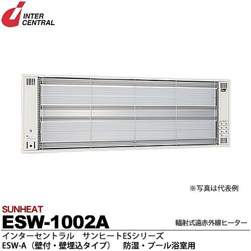 【インターセントラル】サンヒート輻射式遠赤外線ヒーターESWシリーズ(防湿・プール浴室用)ESW-A(壁付・壁埋込タイプ)防湿加工/ステンレス製/粉体塗装仕上サーモスタット別売防護ガード付200V/1.0kwESW-1002A