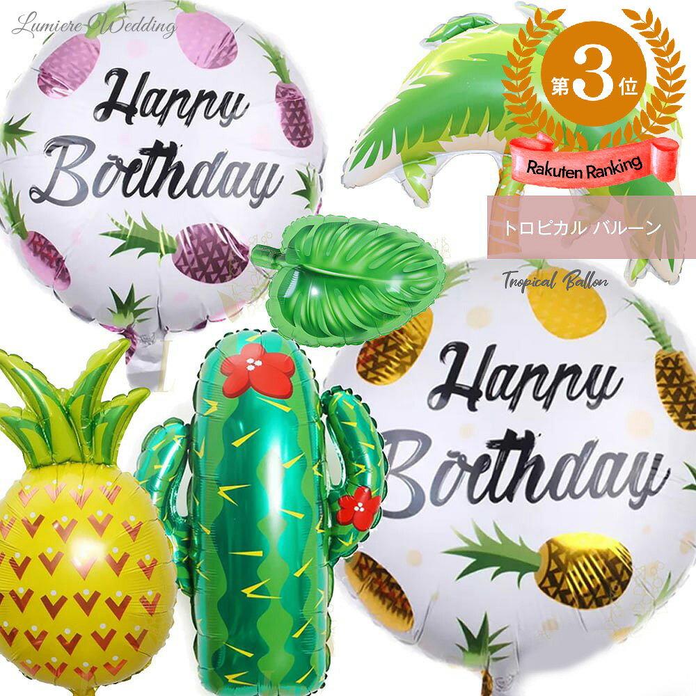 (あす楽)サマーバルーン5枚セット アロハ夏サマーバースデー誕生日パーティーイベントお祝い飾り付け飾